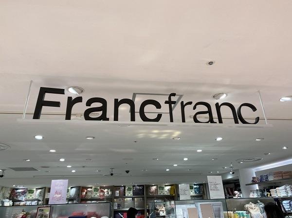 即売り切れの予感…!【Francfranc】貰って嬉しい高見えギフト3選