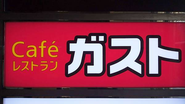 ピザの穴場?!期間限定で【ガスト】からピザ登場!