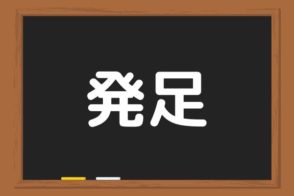 本当の読み方知ってる?「発足」社会人は覚えてほしい漢字