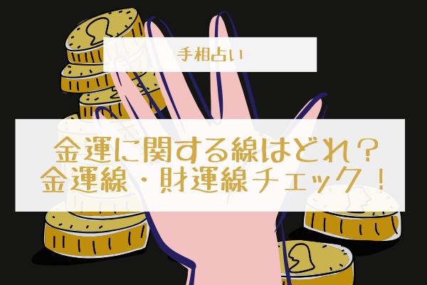 【手相占い♡】金運に関する線はどれ?金運線・財運線チェック!