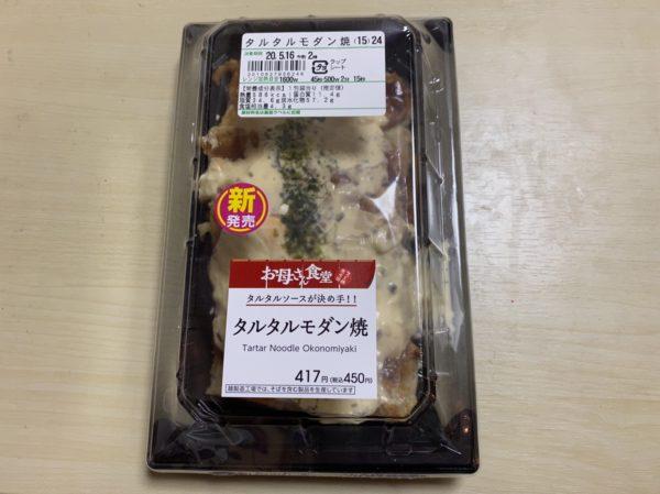 濃厚タルタルソースが絶妙にマッチ!【ファミマ】こっくりモダン焼きはもう食べた?