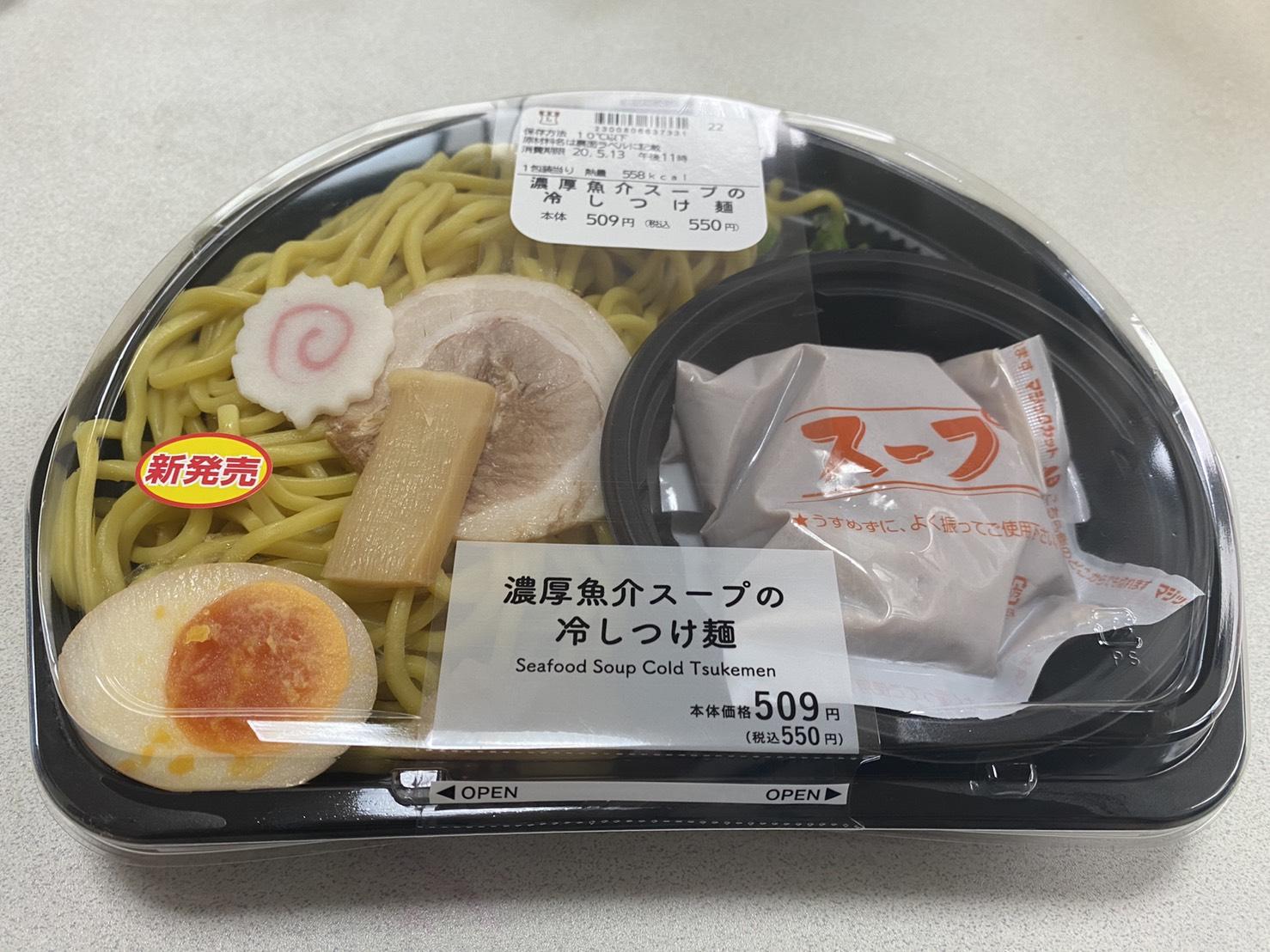 【ローソン】濃厚魚介スープがコクウマたまらない!絶品つけ麺をチェックせよ!