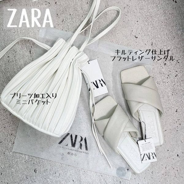 【ZARA】デザインがツボすぎる♡今季の「おすすめアイテム」