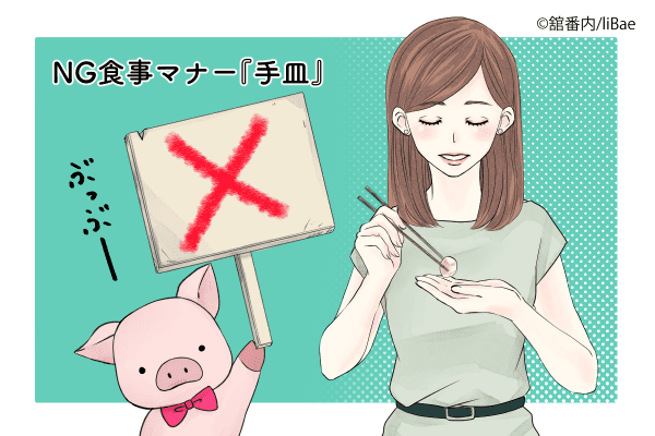 それ日本ではアウトです!覚えておきたい「食事マナー」NG3選