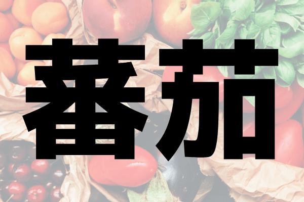 【蕃茄】難易度高め!みんながよく知ってるあの赤い野菜です!