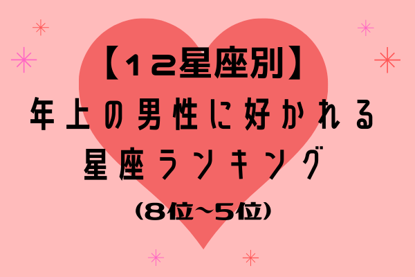 【12星座別】年上の男性に好かれる星座ランキング(8位~5位)