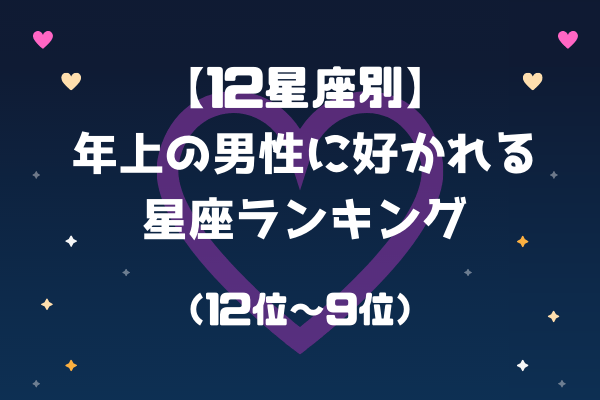 【12星座別】年上の男性に好かれる星座ランキング(12位~9位)