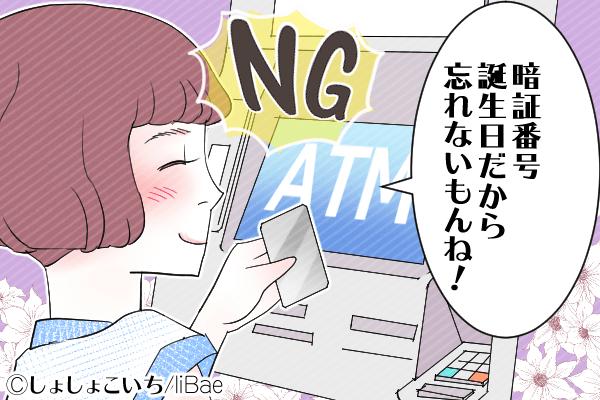 あなたは大丈夫?【防犯NG行動】は必ずチェックして!