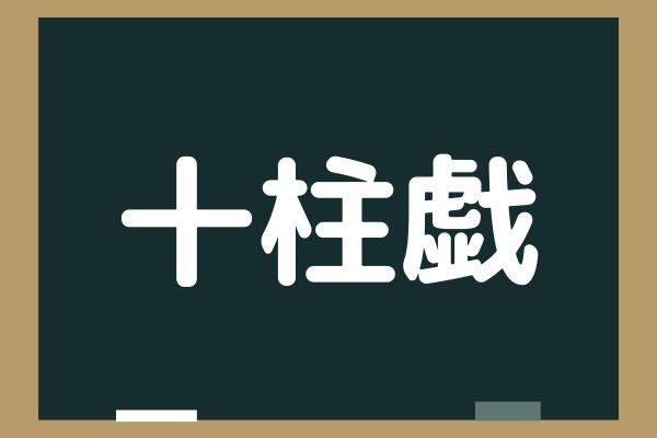 【十柱戯】これなんだ?あのスポーツ!漢字をよく見てみて