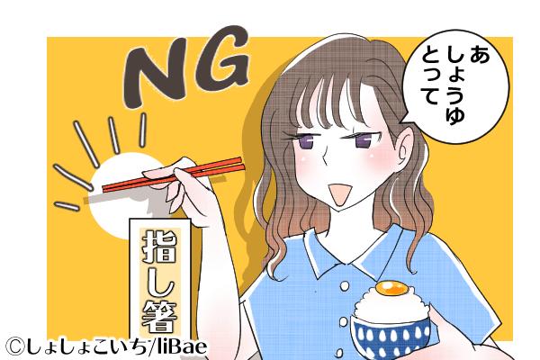 意外とやっちゃってる人多いかも…【NGお箸マナー】知らなきゃヤバイ!