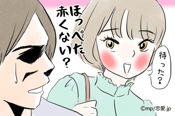 それじゃ超おブス!【NGブスメイク】今すぐやめて〜!