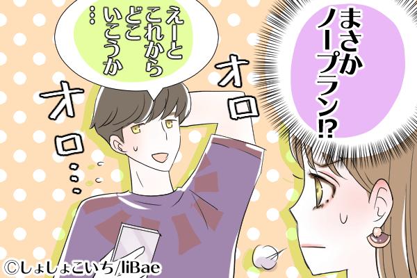 女子たちがガッカリする【NGデート】男性諸君大丈夫…?