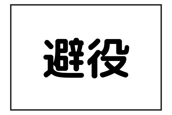 【避役】漢字から連想!変芸自在なあの生き物