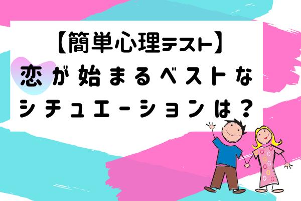 【簡単心理テスト】恋が始まるベストなシチュエーションは?