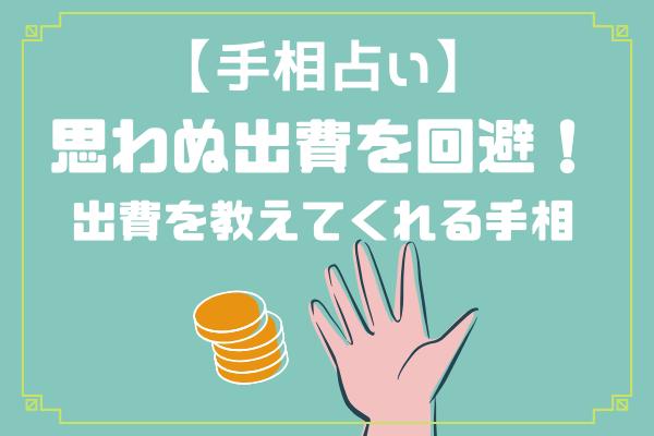 【手相占い】思わぬ出費を回避!出費を教えてくれる手相
