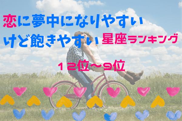 """""""恋に夢中になりやすいけど飽きやすい""""星座ランキング12位~9位"""