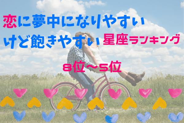 """""""恋に夢中になりやすいけど飽きやすい""""星座ランキング8位~5位"""