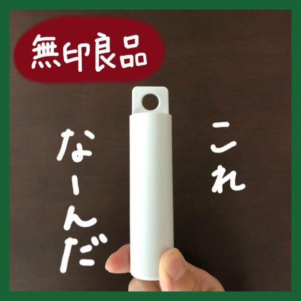 【無印良品】買って損ナシ!リピ確定な超優秀アイテム3つ!