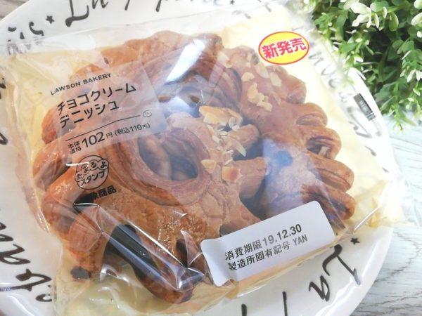 見た目も味も間違いなし!【ローソン】の「チョコクリームデニッシュ」をご堪能あれ♡