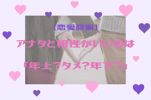 【恋愛診断】アナタと相性がいいのは「年上?タメ?年下?」