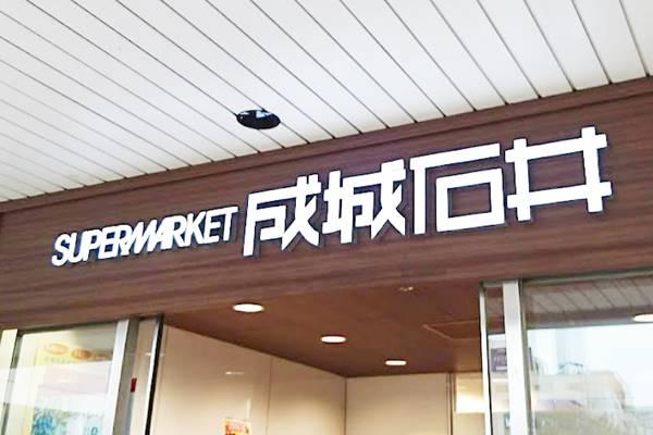 【成城石井】ピリッと爽やかな山椒が◎絶品麻婆豆腐が大人気!
