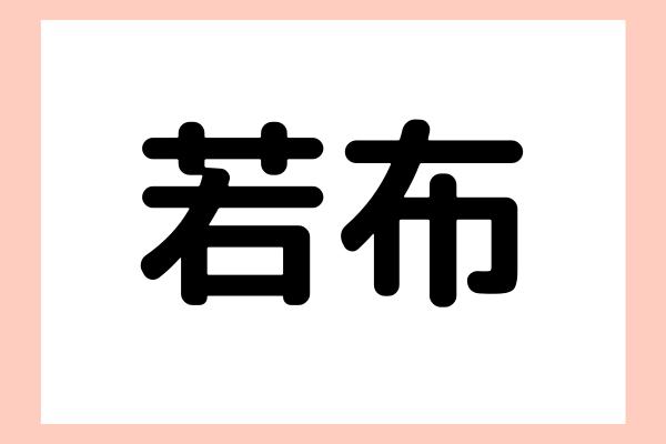 これ読める?【若布】お味噌汁の具で人気のアレですよ~!