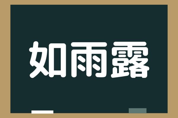 【如雨露】難読漢字!これなんだ?わかった人天才!