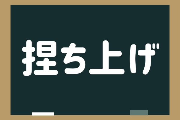 【捏上げ】社会人なら読めるよね?地味むず漢字