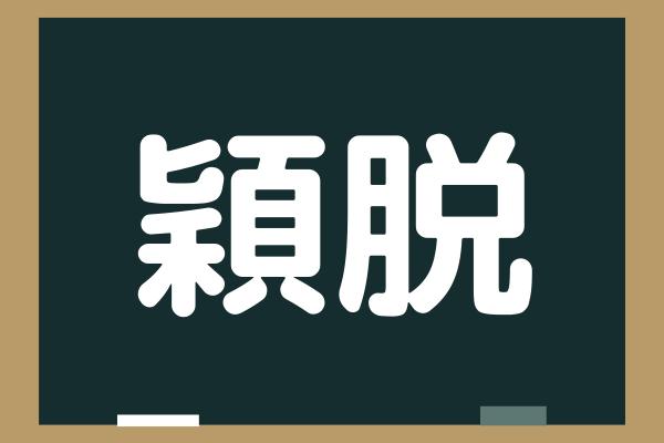 漢検凖1級漢字に挑戦せよ!【穎脱】これなんと読む?