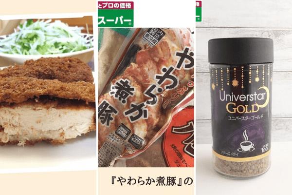 【業スー】マニアが選ぶ!本当においしい商品って?