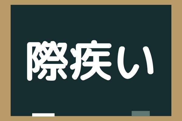 【際疾い】これなんと読む?難読漢字に挑戦!