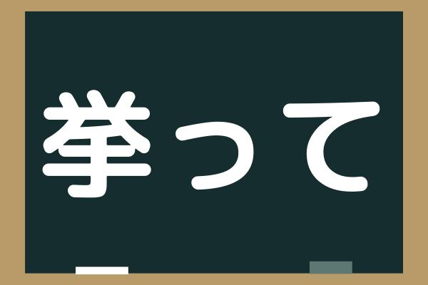 【挙って】結構間違いやすい難読漢字!あなたは読めますか?