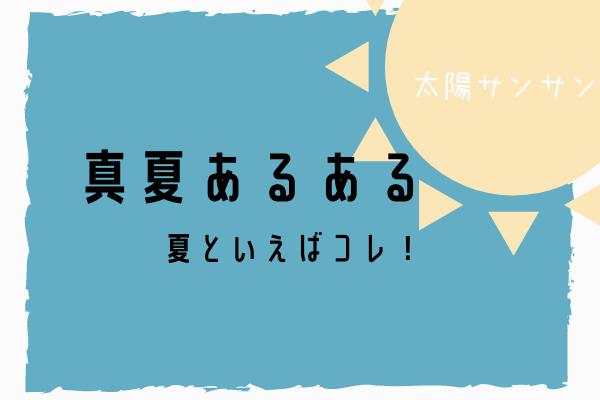 太陽サンサン♪【真夏あるある】夏といえばこれ!