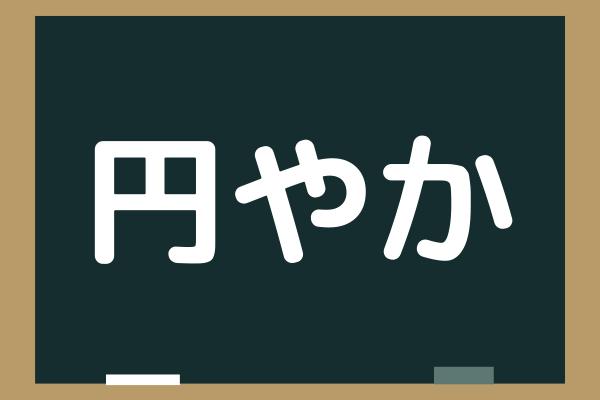 これなんだ【円やか】エンヤカ?読めそうで読めない難読漢字!