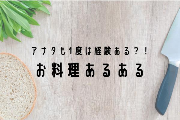 またやっちゃった〜泣【お料理あるある】4選