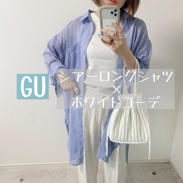 爽やかな女になりたい!【GU】の大人女子を作るトップス4選