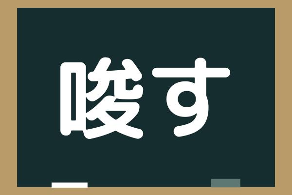 【唆す】これ読める?大人の難読漢字