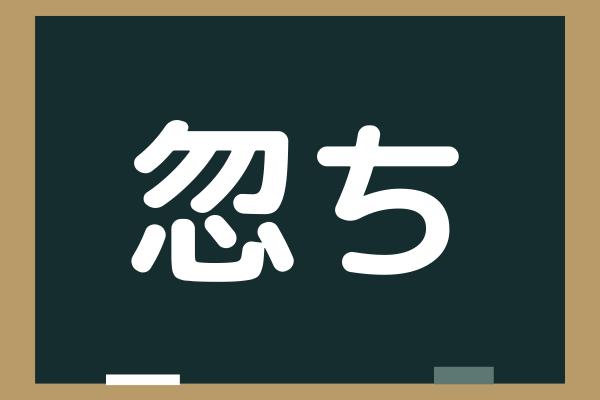 社会人必読漢字【忽ち】ってなんて読む?