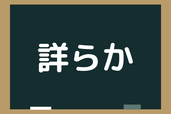 「詳らか」って読める?意外と読めない漢字