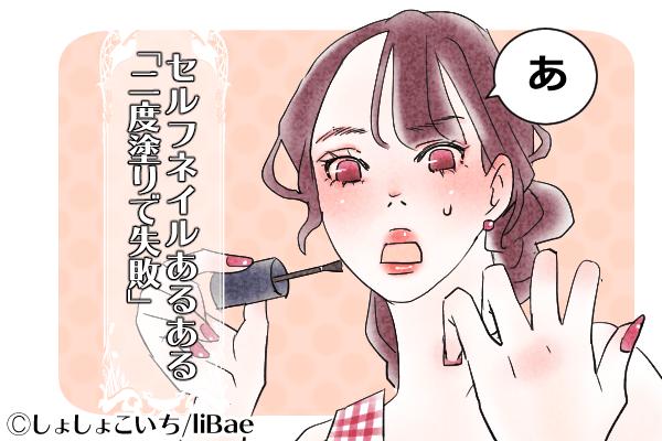 わかり過ぎる!【セルフネイルあるある】器用さんがうらやましい〜!
