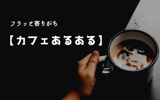 フラッと寄りがち【カフェあるある】