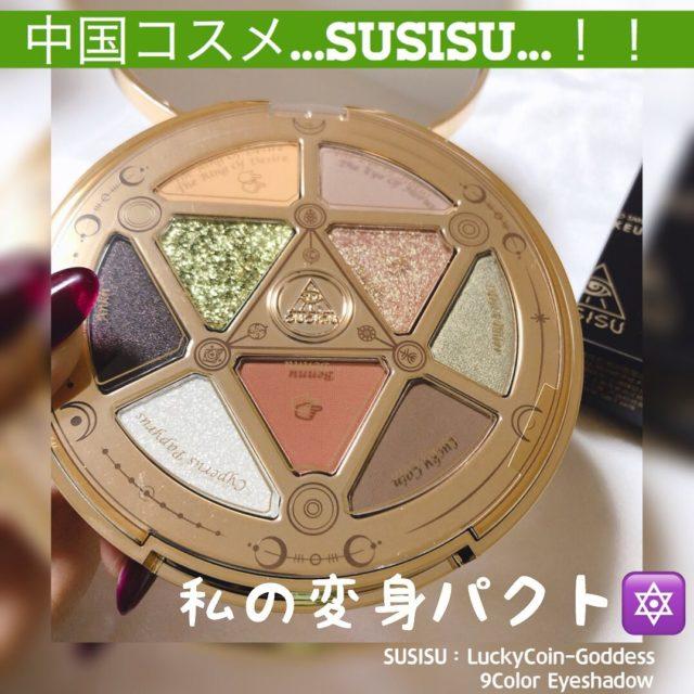 エモすぎるパッケージ♡中国コスメ【アイシャドウパレット】3選!