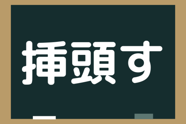 意味がわかるとスッキリ【挿頭す】なんと読む?ちょっぴり難しい漢字