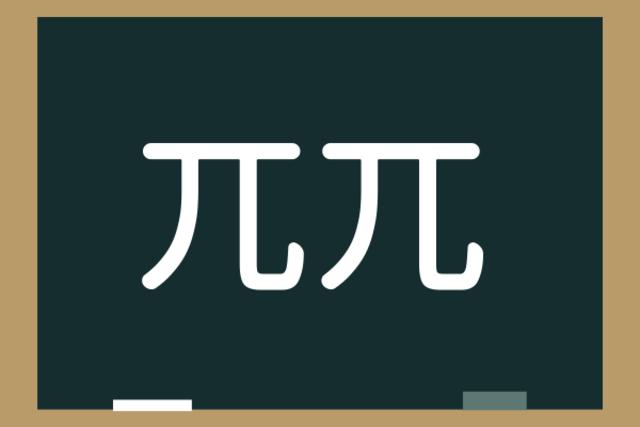 みんな知ってるあの言葉【兀兀】なんと読むでしょう?記号みたいですが漢字なんです!