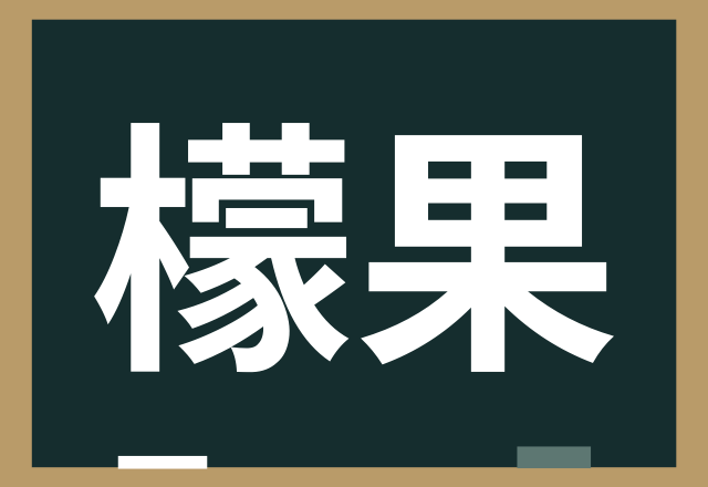 【檬果】コレなんと読む?真夏の果実!