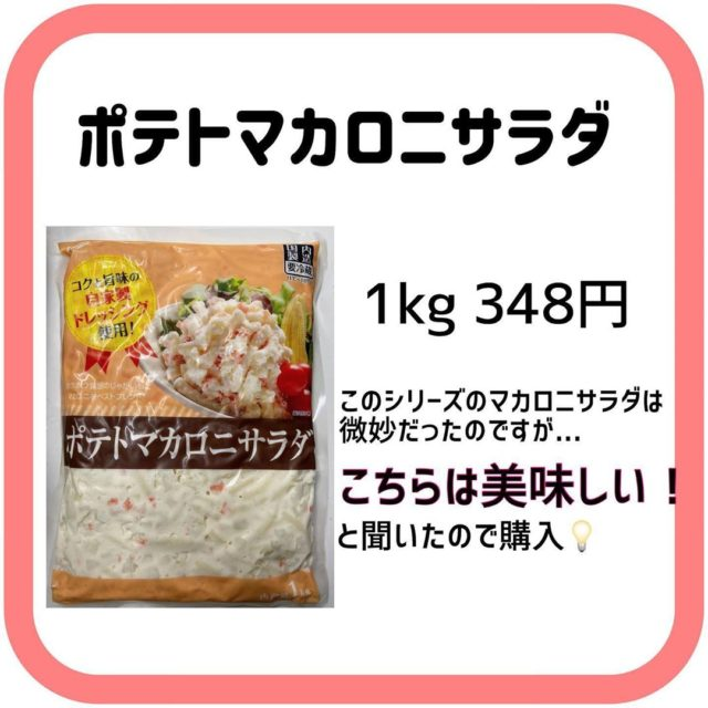 【コストコ・業スー他】マニアが買った!話題の食品3つ