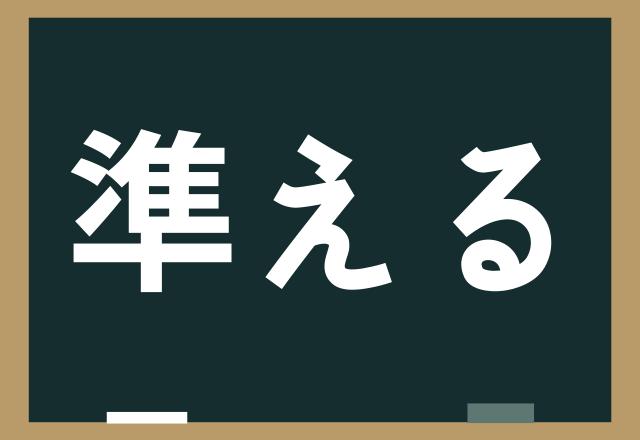 あなたの国語力を試そう!【準える】これなんて読む?