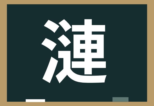 【漣】1文字でなんと読む?ちょっぴり難読漢字!