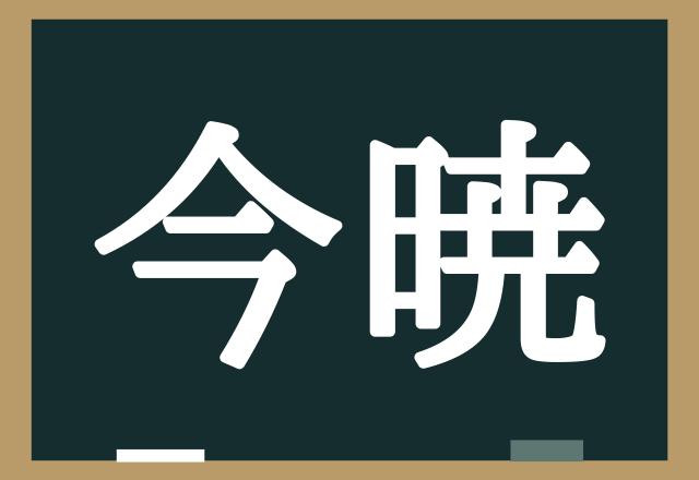 【今暁】社会人なら必読!?わかったらハナタカ!