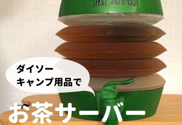 【ダイソー】人気すぎて品薄カモ!?見つけたらラッキーな高クオアイテム